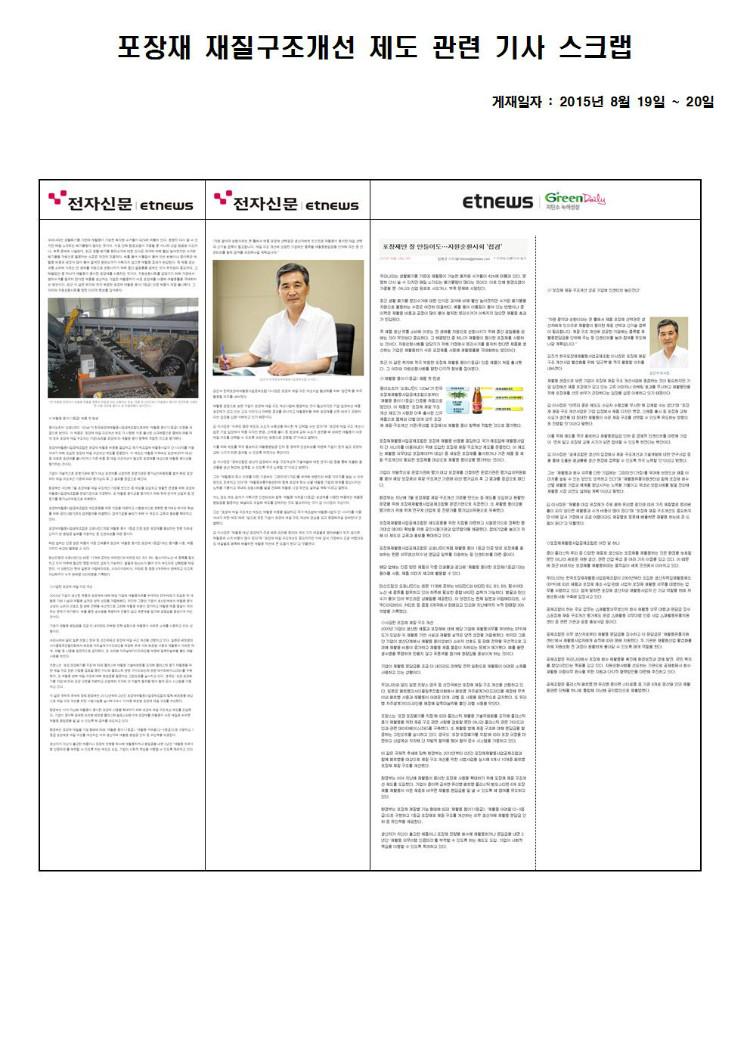 포장재 재질구조개선 제도 관련 기획기사(한페이지)001.jpg