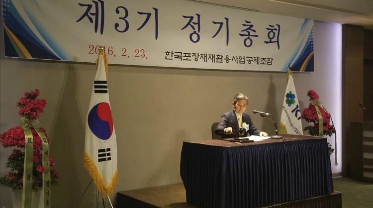 꾸미기_2016정기총회 의결사진.jpg