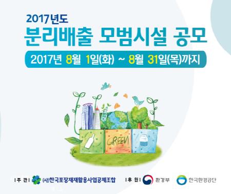 크기변환_크기변환_170621_2017분리배출_배너_수정.png